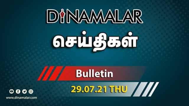 செய்திகள் | 29-07-2021 | News Round Up | Dinamalar