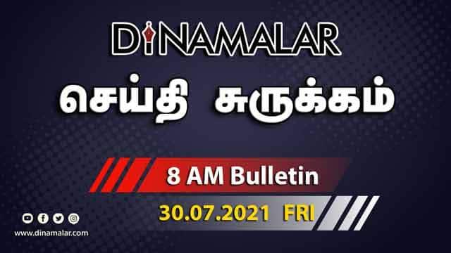 роЪрпЖропрпНродро┐ роЪрпБро░рпБроХрпНроХроорпН| 8 AM | 30-07-2021 | News Round Up | Dinamalar