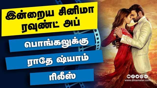 இன்றைய சினிமா ரவுண்ட் அப் | 31-07-2021 | Cinema News Roundup | Dinamalar Video