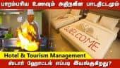 ஸ்டார் ஹோட்டல் எப்படி இயங்குகிறது? | Hotel & Tourism Management | VIT | Vellore