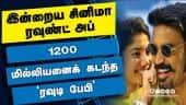 இன்றைய சினிமா ரவுண்ட் அப் | 01-08-2021 | Cinema News Roundup | Dinamalar Video