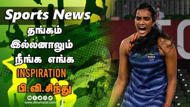 தங்கம் இல்லனாலும் நீங்க எங்க Inspiration பி.வி.சிந்து | Sports Review | Dinamalar