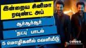 இன்றைய சினிமா ரவுண்ட் அப்   02-08-2021   Cinema News Roundup   Dinamalar Video