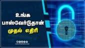 உங்க பாஸ்வேர்டுதான் முதல் எதிரி!!! |Cyber Kalam|Dinamalar