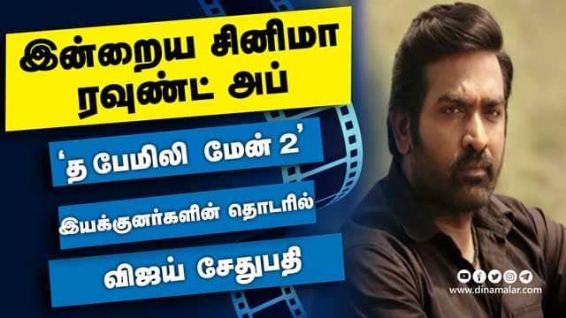 இன்றைய சினிமா ரவுண்ட் அப் | 03-08-2021 | Cinema News Roundup | Dinamalar Video
