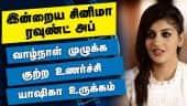 இன்றைய சினிமா ரவுண்ட் அப் | 04-08-2021 | Cinema News Roundup | Dinamalar Video