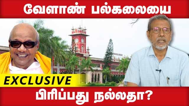 வேளாண் பல்கலையை பிரிப்பது நல்லதா? | Tamilnadu Agricultural University | Coimbatore
