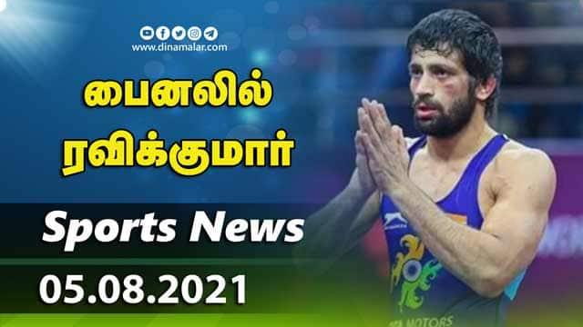 இன்றைய விளையாட்டு ரவுண்ட் அப் | 05-08-2021 | Sports News Roundup | Dinamalar