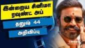 இன்றைய சினிமா ரவுண்ட் அப் | 05-08-2021 | Cinema News Roundup | Dinamalar Video