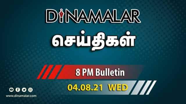 செய்திகள் | 04-08-2021 | News Round Up | Dinamalar