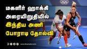 ஹாக்கி: இந்திய பெண்கள் அரையிறுதியில் தோல்வி