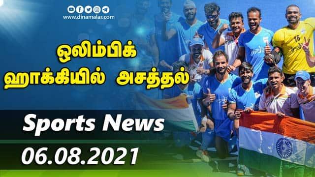 இன்றைய விளையாட்டு ரவுண்ட் அப் | 06-08-2021 | Sports News Roundup | Dinamalar