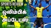 ஒலிம்பிக் அப்டேட்ஸ் | Sports Review | Olympic Update 2021 | Dinamalar