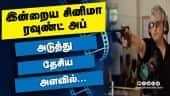 இன்றைய சினிமா ரவுண்ட் அப் | 14-08-2021 | Cinema News Roundup | Dinamalar Video