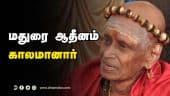 மதுரை ஆதீனம் காலமானார்   Madurai aadheenam passed away   Madurai   Dinamalar  