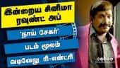 இன்றைய சினிமா ரவுண்ட் அப்   16-08-2021   Cinema News Roundup   Dinamalar Video