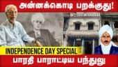 அன்னக்கொடி பறக்குது! பாரதி பாராட்டிய பந்துலு   Exclusive Video On Dinamalar    August 15