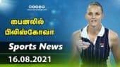 இன்றைய விளையாட்டு ரவுண்ட் அப்   16-08-2021   Sports News Roundup   DinamalarUp   Dinamalar