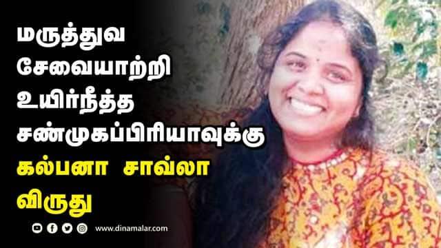 கணவரிடம் ஸ்டாலின் வழங்கினார்   Doctor Shanmuga priya   Kalpana chawla award   Madurai   Dinamalar  