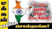 75 வருட சுதந்திரம் இந்தியா எப்படி இருக்கு? | மக்கள் கருத்து! | Dinamalar Public Opinion