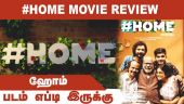 ஹோம் (மலையாளம்) | HOME | படம் எப்டி இருக்கு | Dinamalar | Movie Review