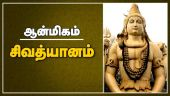 சிவத்யானம் | ஆன்மிகம் | Spirituality | Dinamalar video
