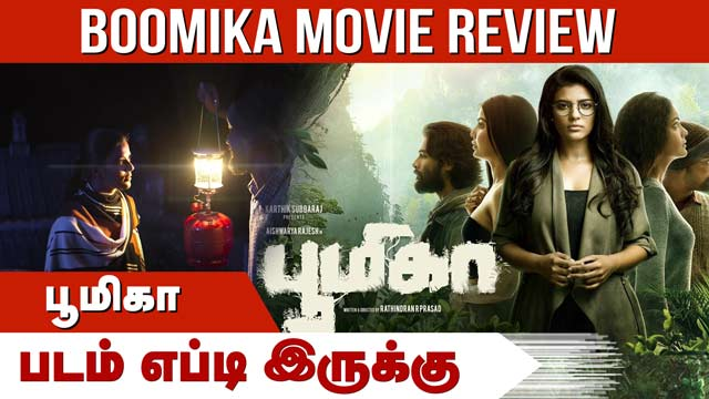 பூமிகா | Boomika Movie Review | படம் எப்டி இருக்கு | Cinema Review | Dinamalar