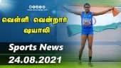 இன்றைய விளையாட்டு ரவுண்ட் அப் | 24-08-2021 | Sports News Roundup | DinamalarUp | Dinamalar