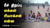 பீச் திறப்பு மக்கள் ரியாக்சன் என்ன | Marina Beach Open | Chennai