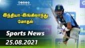 இன்றைய விளையாட்டு ரவுண்ட் அப் | 25-08-2021 | Sports News Roundup | DinamalarUp | Dinamalar