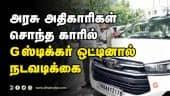 அரசு அதிகாரிகள் சொந்த காரில்  G ஸ்டிக்கர்  ஒட்டினால்  நடவடிக்கை