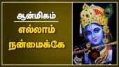 எல்லாம் நன்மைக்கே | ஆன்மிகம் | Spirituality | Dinamalar video