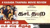கசடதபற(தமிழ்)  Movie Review | படம் எப்டி இருக்கு | Cinema Review | Dinamalar