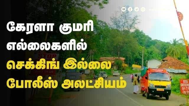 கேரளா குமரி  எல்லைகளில்  செக்கிங் இல்லை  போலீஸ் அலட்சியம் | CheckPost | Corona | Kerala