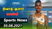இன்றைய விளையாட்டு ரவுண்ட் அப் | 30-08-2021 | Sports News Roundup | DinamalarUp | Dinamalar
