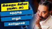 இன்றைய சினிமா ரவுண்ட் அப் | 31-08-2021 | Cinema News Roundup | Dinamalar Video