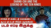 Shang-Chi and theLegend of the Ten Rings | Movie Review | படம் எப்டி இருக்கு | Dinamalar