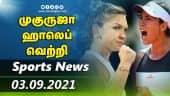 இன்றைய விளையாட்டு ரவுண்ட் அப் | 03-09-2021 | Sports News Roundup | Dinamalar