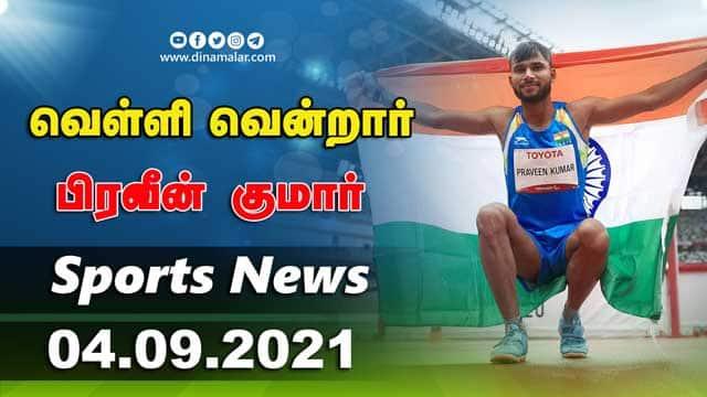 இன்றைய விளையாட்டு ரவுண்ட் அப் | 04-09-2021 | Sports News Roundup | Dinamalar