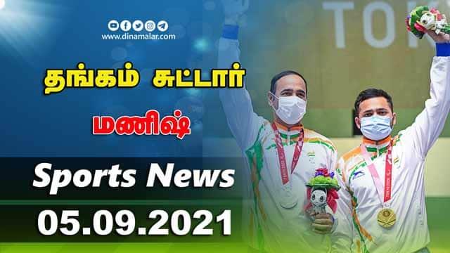 இன்றைய விளையாட்டு ரவுண்ட் அப் | 05-09-2021 | Sports News Roundup | Dinamalar