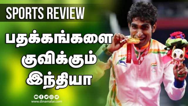 பதக்கங்களை குவிக்கும் இந்தியா | SportsReview | Paralympic | Dinamalar