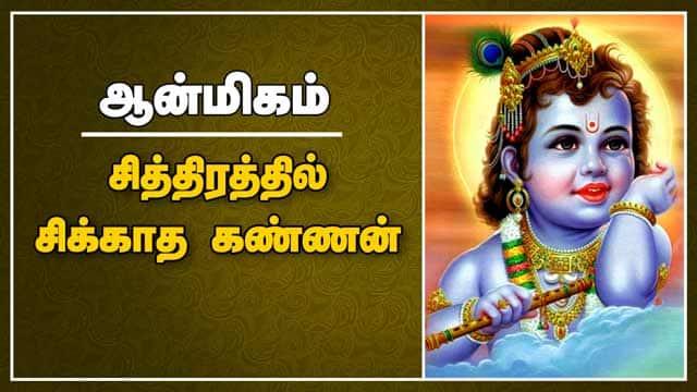 சித்திரத்தில் சிக்காத கண்ணன் | ஆன்மிகம் | Spirituality | Dinamalar video