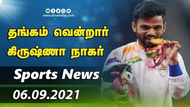 இன்றைய விளையாட்டு ரவுண்ட் அப் | 06-09-2021 | Sports News Roundup | DinamalarUp | Dinamalar