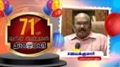 தினமலர் 71வது பிறந்தநாள் அதிமுக முன்னாள் அமைச்சர் ஜெயகுமார் வாழ்த்து |Dinamalar 71st Year Greetings