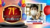 தினமலர் 71வது பிறந்தநாள் ராதாகிருஷ்ணன் ஐஏஎஸ் வாழ்த்து   Dinamalar 71st Year Greetings