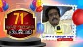 தினமலர் 71வது பிறந்தநாள் தேவநாதன் யாதவ் வாழ்த்து | Dinamalar 71st Year Greetings
