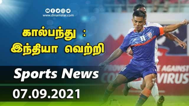 இன்றைய விளையாட்டு ரவுண்ட் அப் | 07-09-2021 | Sports News Roundup | DinamalarUp | Dinamalar