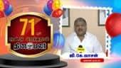 தினமலர் 71வது பிறந்தநாள் ஜி.கே.வாசன் வாழ்த்து | Dinamalar 71st Year Greetings