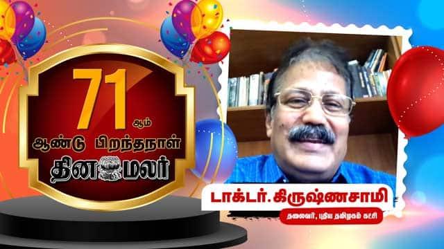 தினமலர் 71வது பிறந்தநாள் Dr. கிருஷ்ணசாமி  வாழ்த்து | Dinamalar 71st Year Greetings