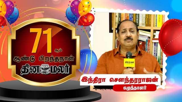 தினமலர் 71வது பிறந்தநாள் இந்திரா சௌந்தரராஜன் வாழ்த்து | Dinamalar 71st Year Greetings